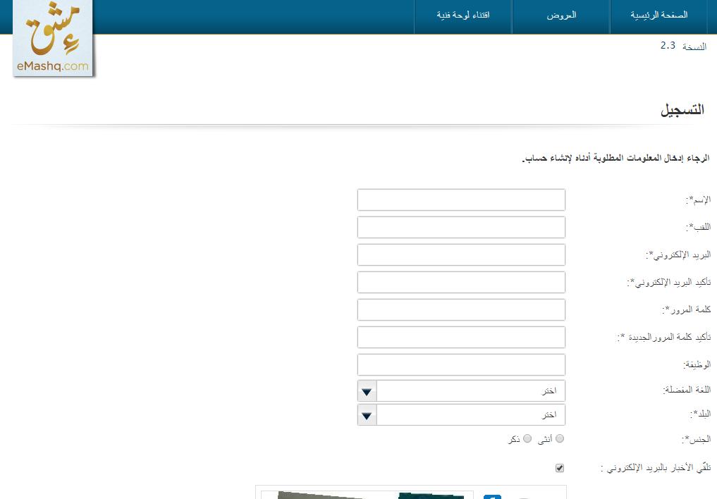طريقة الكتابة بالخط العربي بدون برامج - شرح موقع ءمشق 2