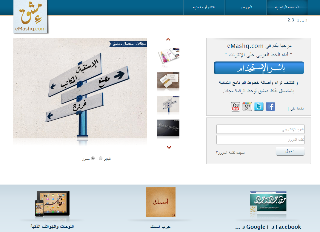 طريقة الكتابة بالخط العربي بدون برامج - شرح موقع ءمشق 1