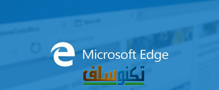أسباب تدفعك لتجربة متصفح Edge الجديد من مايكروسوفت 2