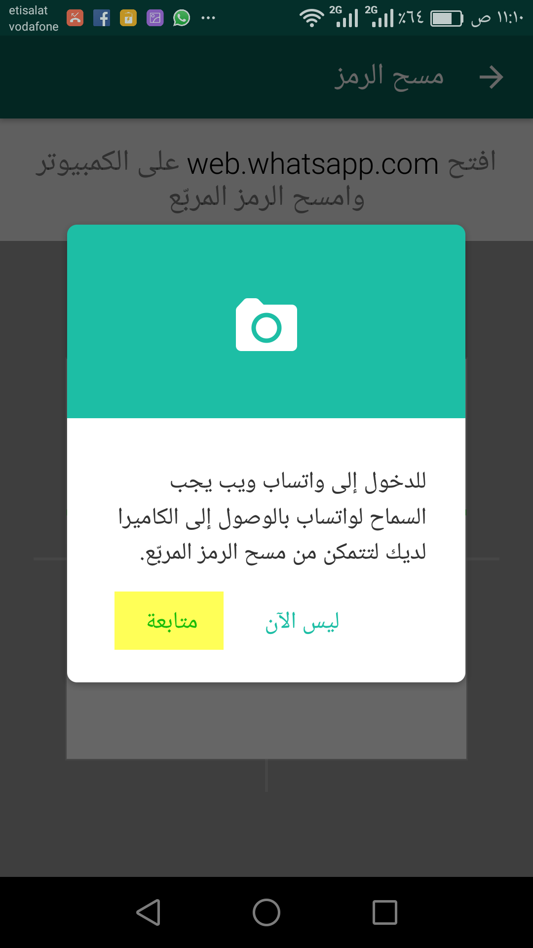 واتساب ويب whatsapp web