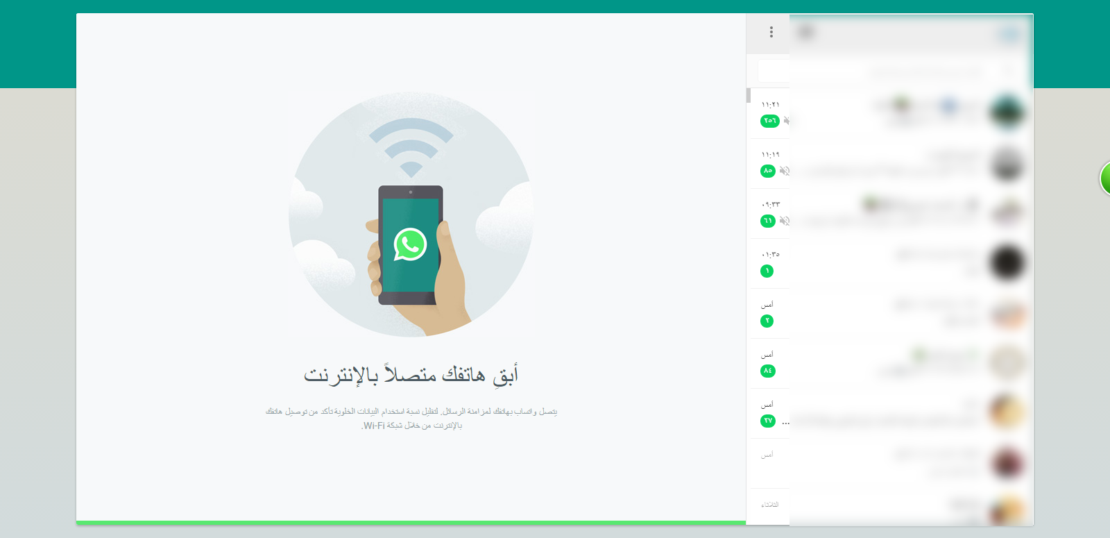 whatsapp web بالصور