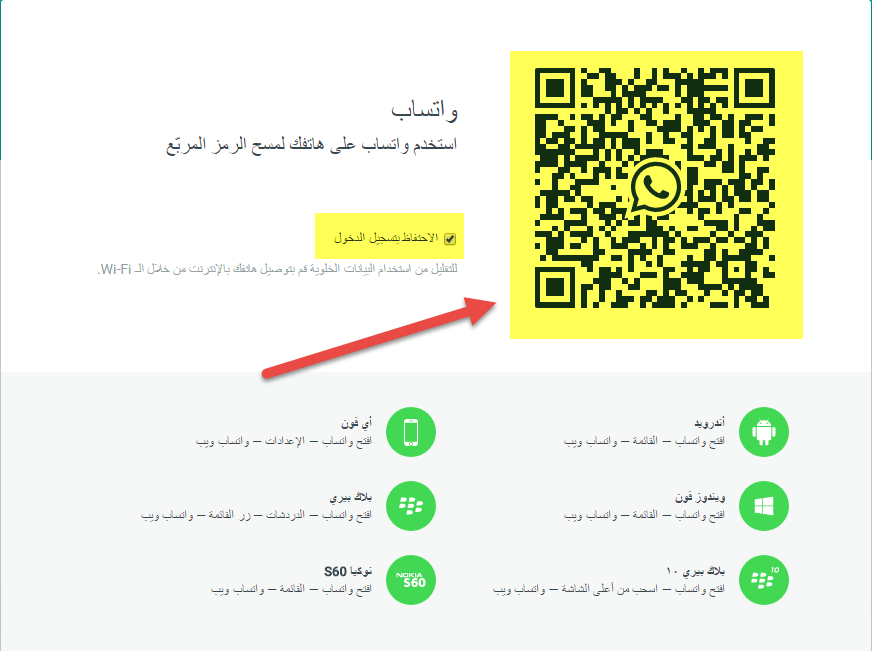 whatsapp web شرح